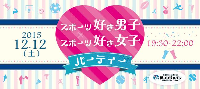 【名古屋市内その他の恋活パーティー】街コンジャパン主催 2015年12月12日