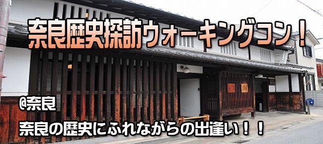 【奈良県その他のプチ街コン】オリジナルフィールド主催 2015年11月15日