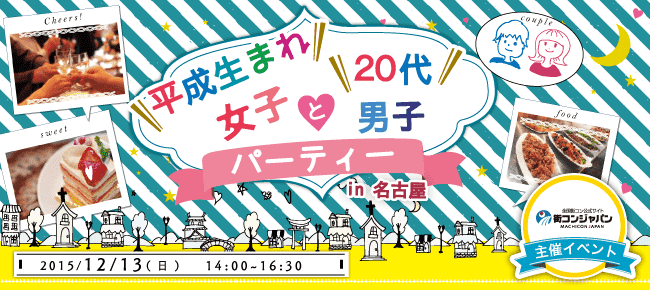 【名古屋市内その他の恋活パーティー】街コンジャパン主催 2015年12月13日