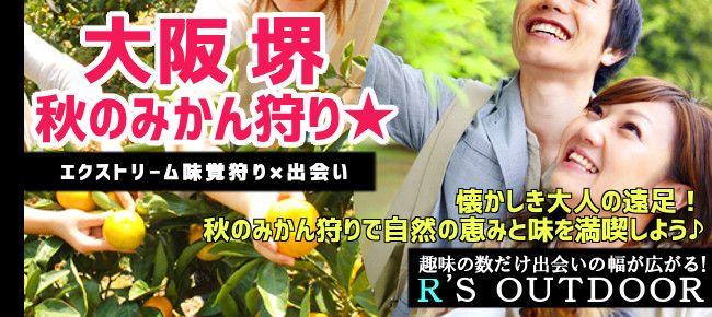 【大阪府その他のプチ街コン】R`S kichen主催 2015年11月15日