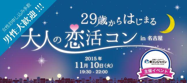 【名古屋市内その他のプチ街コン】街コンジャパン主催 2015年11月10日