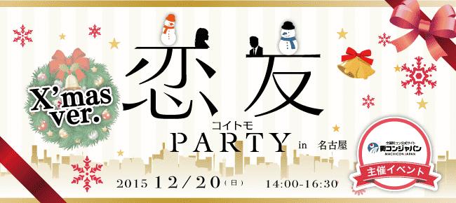 【名古屋市内その他の恋活パーティー】街コンジャパン主催 2015年12月20日