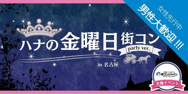 【名古屋市内その他の恋活パーティー】街コンジャパン主催 2015年12月4日