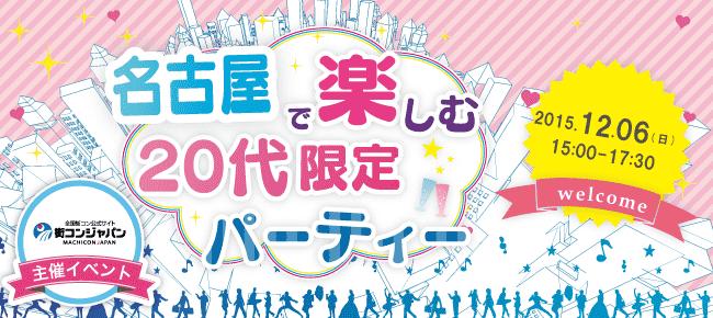【名古屋市内その他の恋活パーティー】街コンジャパン主催 2015年12月6日