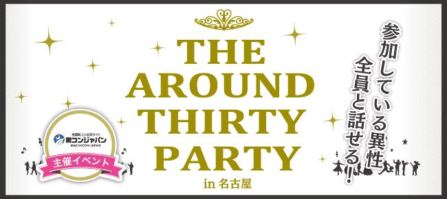 【名古屋市内その他の恋活パーティー】街コンジャパン主催 2015年12月19日