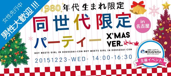 【名古屋市内その他の恋活パーティー】街コンジャパン主催 2015年12月23日