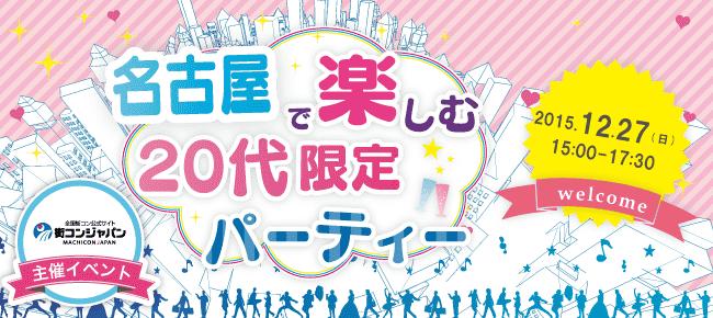 【名古屋市内その他の恋活パーティー】街コンジャパン主催 2015年12月27日