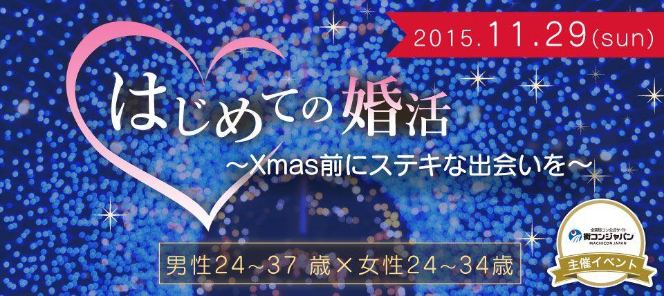 【札幌市内その他の婚活パーティー・お見合いパーティー】街コンジャパン主催 2015年11月29日