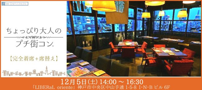 【神戸市内その他のプチ街コン】ワンズコン主催 2015年12月5日