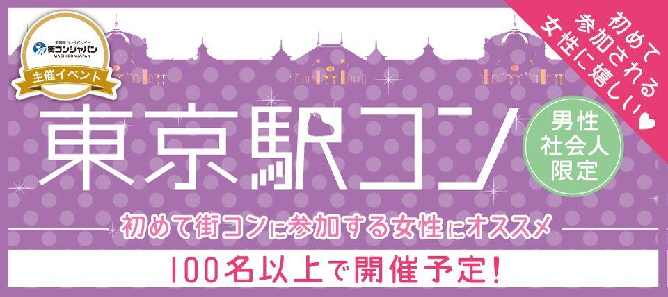 【八重洲の街コン】街コンジャパン主催 2015年11月23日