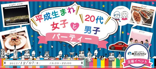 【天王寺の恋活パーティー】街コンジャパン主催 2015年12月7日