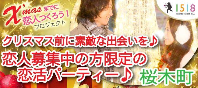 【横浜市内その他の恋活パーティー】ICHIGO ICHIE Club主催 2015年11月21日