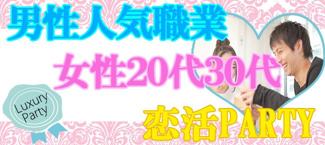 【恵比寿の恋活パーティー】Luxury Party主催 2016年1月14日