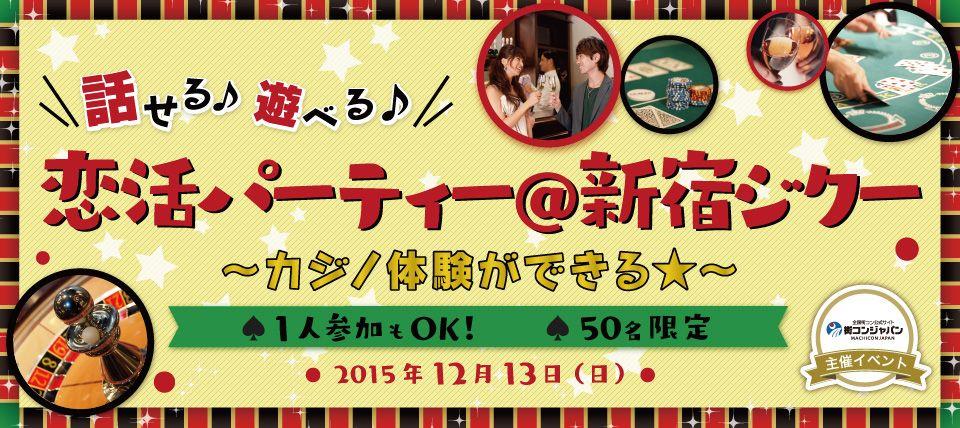 【新宿の恋活パーティー】街コンジャパン主催 2015年12月13日