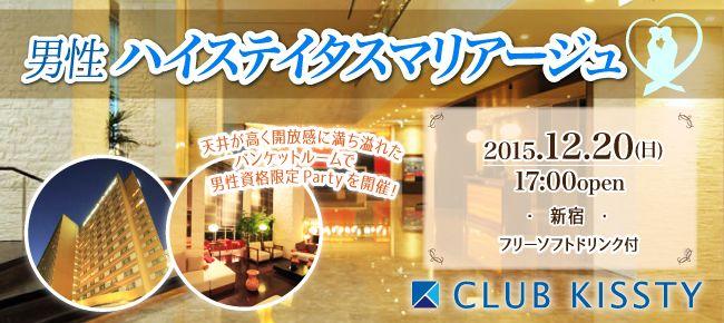 【渋谷の婚活パーティー・お見合いパーティー】クラブキスティ―主催 2015年12月20日