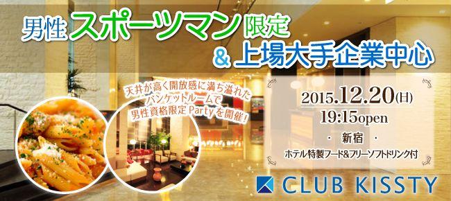 【東京都その他の恋活パーティー】クラブキスティ―主催 2015年12月20日