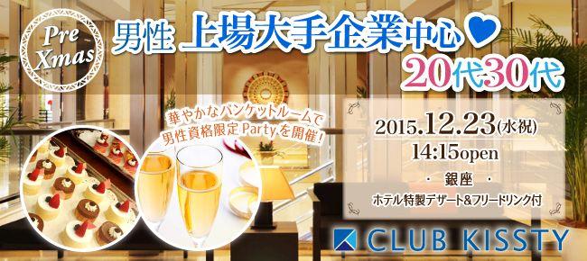 【銀座の恋活パーティー】クラブキスティ―主催 2015年12月23日