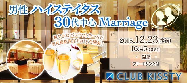 【銀座の婚活パーティー・お見合いパーティー】クラブキスティ―主催 2015年12月23日