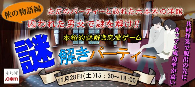 【六本木の恋活パーティー】Surely株式会社主催 2015年11月28日