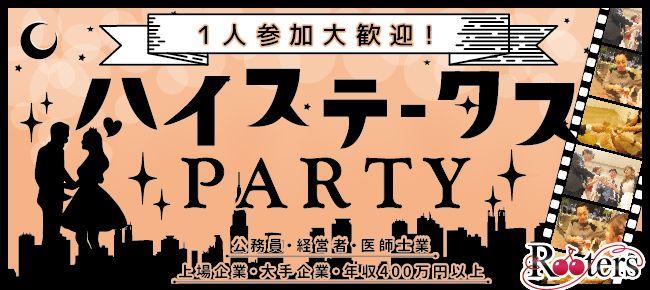 【茨城県その他の恋活パーティー】株式会社Rooters主催 2015年12月2日
