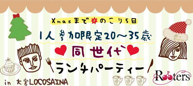 【さいたま市内その他の恋活パーティー】Rooters主催 2015年12月20日