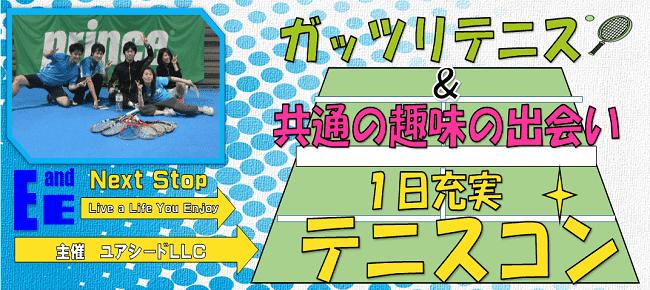 【東京都その他のプチ街コン】合同会社ユアシード主催 2015年12月13日