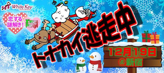 【新宿の恋活パーティー】ホワイトキー主催 2015年12月19日