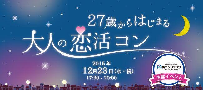 【天王寺のプチ街コン】街コンジャパン主催 2015年12月23日