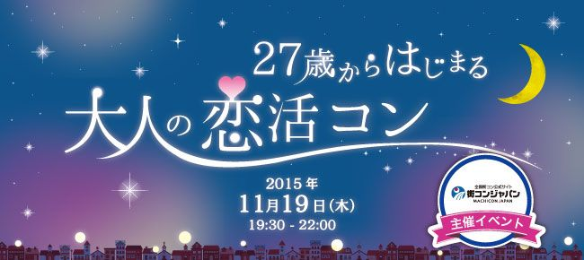 【天王寺のプチ街コン】街コンジャパン主催 2015年11月19日