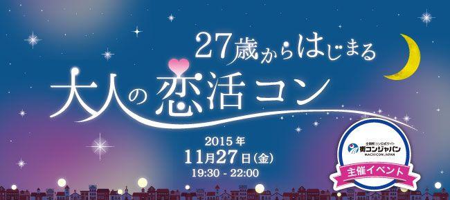 【天王寺のプチ街コン】街コンジャパン主催 2015年11月27日