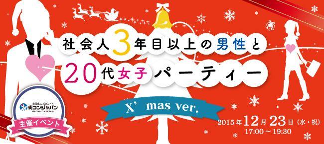 【天王寺の恋活パーティー】街コンジャパン主催 2015年12月23日