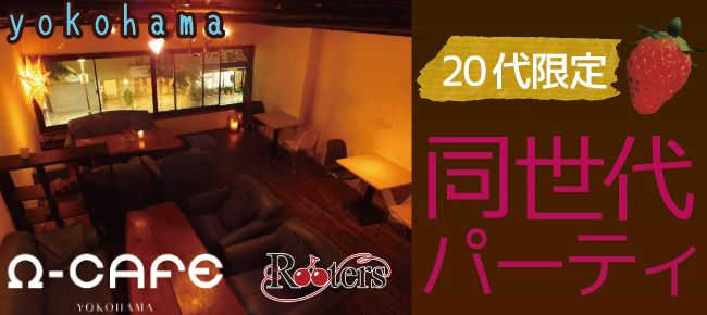 【横浜市内その他の恋活パーティー】Rooters主催 2015年12月30日