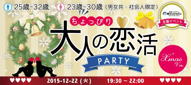 【兵庫県その他の恋活パーティー】街コンジャパン主催 2015年12月22日