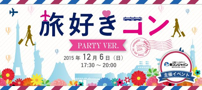 【天王寺の恋活パーティー】街コンジャパン主催 2015年12月6日