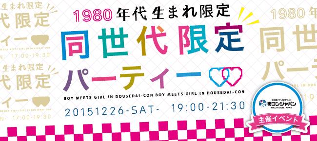 【天王寺の恋活パーティー】街コンジャパン主催 2015年12月26日