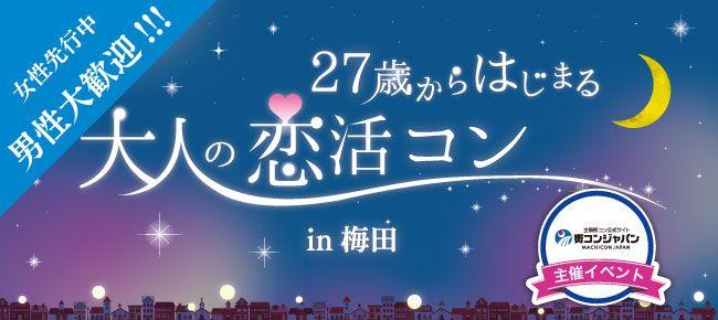 【梅田のプチ街コン】街コンジャパン主催 2015年12月14日