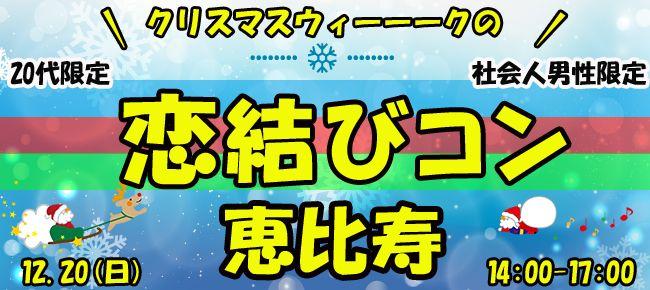 【恵比寿のプチ街コン】StoryGift主催 2015年12月20日