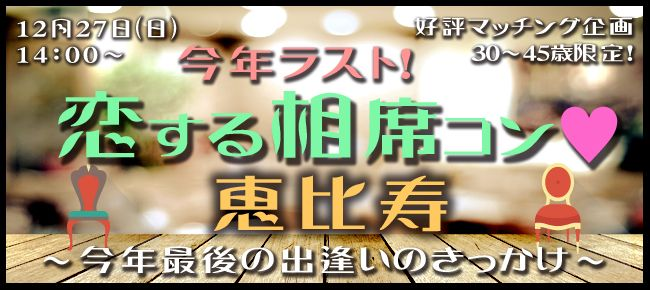 【恵比寿のプチ街コン】StoryGift主催 2015年12月27日