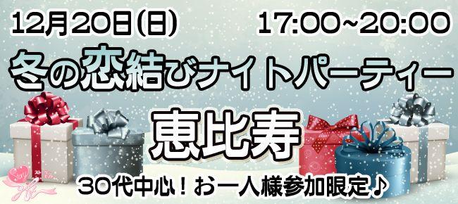 【恵比寿の恋活パーティー】StoryGift主催 2015年12月20日