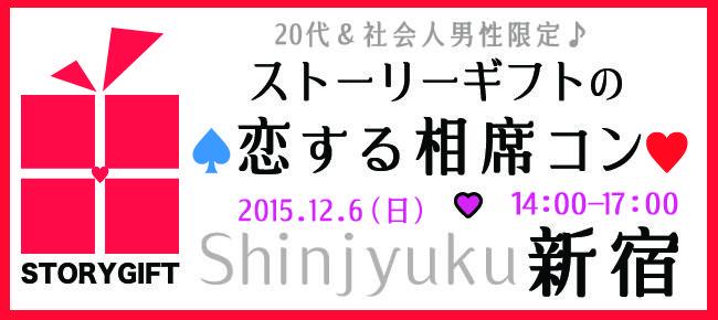 【新宿のプチ街コン】StoryGift主催 2015年12月6日