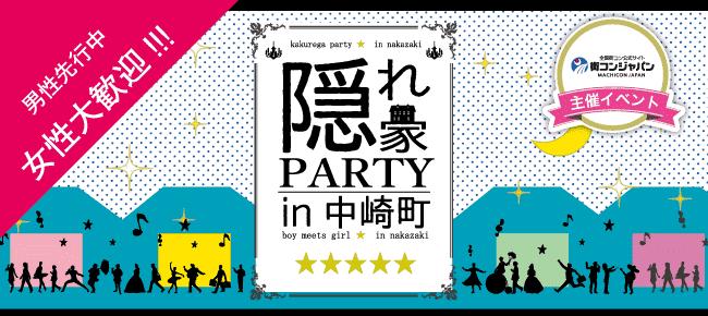 【天王寺の恋活パーティー】街コンジャパン主催 2015年12月27日
