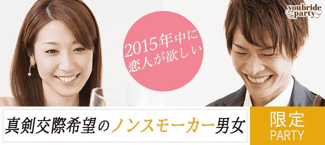 【渋谷の婚活パーティー・お見合いパーティー】ユーコ主催 2015年10月31日