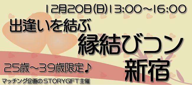 【新宿のプチ街コン】StoryGift主催 2015年12月20日