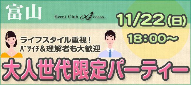 【富山県その他の恋活パーティー】株式会社アクセス・ネットワーク主催 2015年11月22日