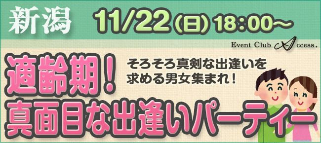 【新潟県その他の恋活パーティー】株式会社アクセス・ネットワーク主催 2015年11月22日