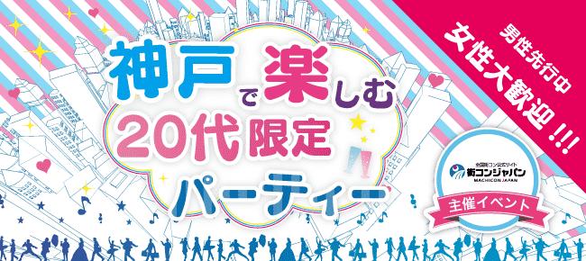 【神戸市内その他の恋活パーティー】街コンジャパン主催 2015年12月26日