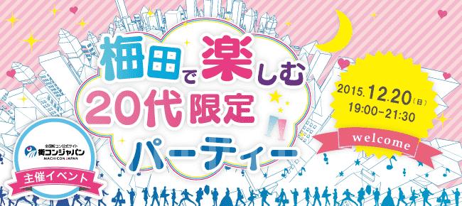 【天王寺の恋活パーティー】街コンジャパン主催 2015年12月20日