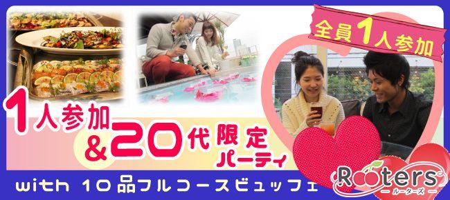 【渋谷の恋活パーティー】Rooters主催 2015年12月20日
