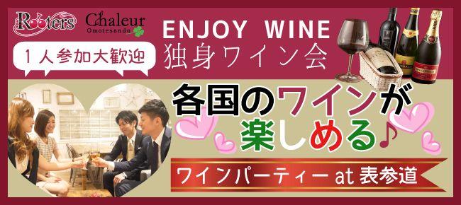 【渋谷の恋活パーティー】株式会社Rooters主催 2015年12月21日