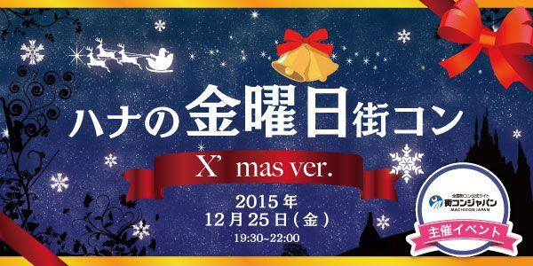 【天王寺の恋活パーティー】街コンジャパン主催 2015年12月25日